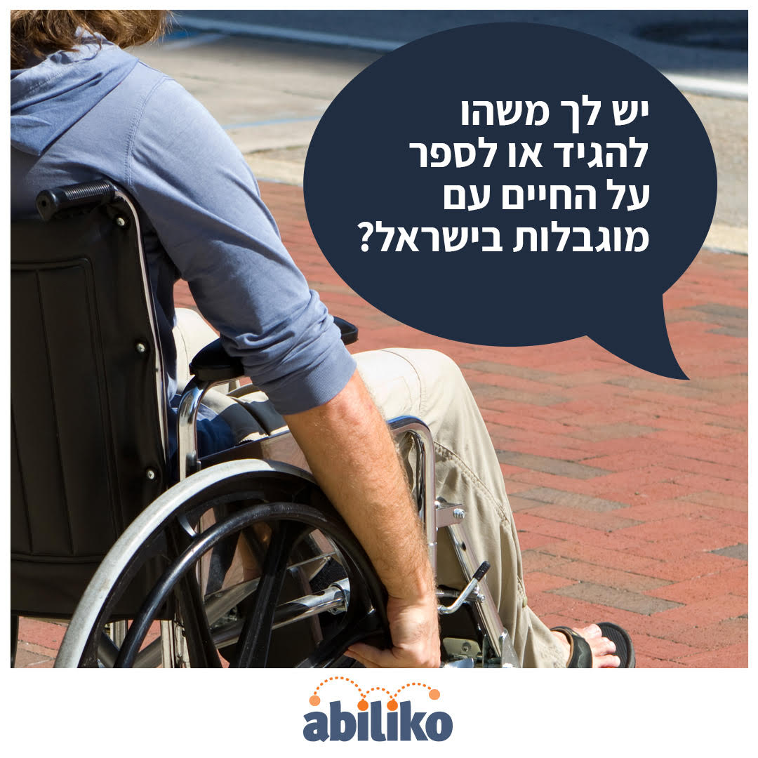 אדם בכיסא גלגלים