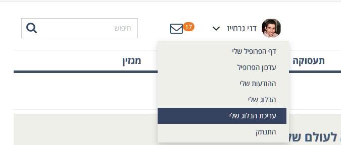 צילום מסך של הקישור לעדכון הבלוג
