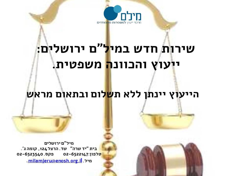 מילם ירושלים - יעוץ והכוונה משפטית